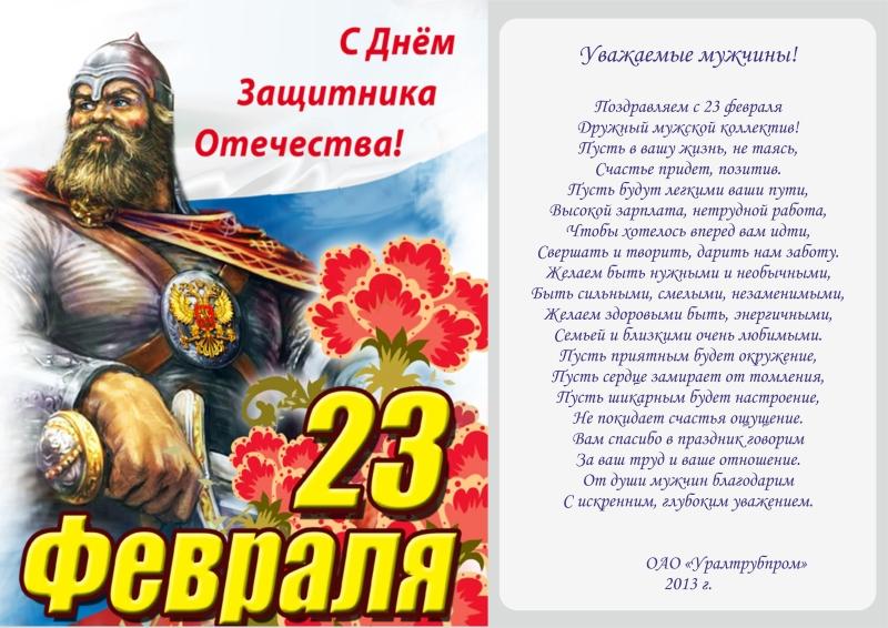 Поздравление для мужчин с днем отечества 23